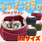 送料無料 Daisuki リュック型キャリーバッグ 犬用