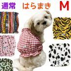 はらまき 腹巻 犬寒さ対策 Mサイズ 冬暖か かわいい 可愛い ポカポカ 犬用 腹巻