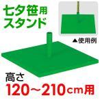 七夕|笹用スタンド(120~210cm用)