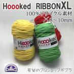 DMC Hooked RIBBONXL  フックドゥ・リボンXL ソリッドカラー