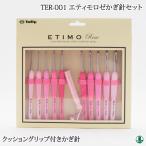 編み針SET チューリップ TER-001 エティモロゼかぎ針セット ETIMO Rose 1個 セット 取寄商品
