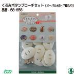 手芸 KIT クロバー 58-658 くるみボタンブローチセット(オーバル45・7個入) 1個 その他 取寄商品