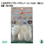 手芸 KIT クロバー 58-659 くるみボタンブローチセット(オーバル55・7個入) 1個 その他 取寄商品