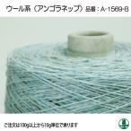 毛糸 合細 アヴリル毛糸 A-1569-B アンゴラネップ 10g 毛 ウール 取寄商品