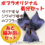 着分パック ジグザグ模様のマフラー 編み図付