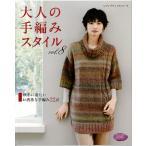 Yahoo!毛糸のプロショップポプラ大人の手編みスタイル vol,8 4939459644403