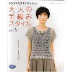 Yahoo!毛糸のプロショップポプラ大人の手編みスタイル vol,9 4939459645622