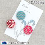 手芸 KIT オリムパス こぎんキット56 くるみボタン(お花) 約 直径3cm 小物 飾り 取寄商品