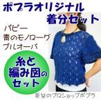 ショッピング価格 着分パック 青のモノローグプルオーバ 編み図付