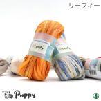 毛糸 セール 合太 パピー 022 リーフィー 1玉 紙 和紙 取寄商品