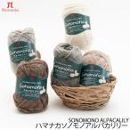 Yahoo!毛糸のプロショップポプラ毛糸 合太 ハマナカ ソノモノアルパカリリー セール