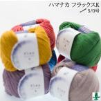 Yahoo!毛糸のプロショップポプラ毛糸 セール 並太 ハマナカ 0241 フラックスK 1玉 麻 リネン ラミー 在庫商品