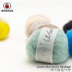 Yahoo!毛糸のプロショップポプラ毛糸 並太 ダルマ ウールモヘヤモヘア 取寄商品 セール