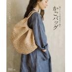 日本ヴォーグ社 70412 かごバッグ 麻ひもと天然素材で  978-4-529-05693-9