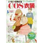 V)80415・いろいろ作れるCOS衣装
