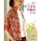 日本ヴォーグ社 80539・すてきな手編み 2017春夏 978-4-529-05660-1