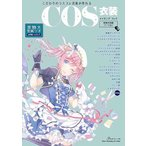 手芸本 日本ヴォーグ社 NV80622 COS衣装メイキングブック 1冊 コスプレ 取寄商品