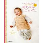 V)70101いちばんよくわかる赤ちゃんニット