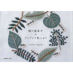 日本ヴォーグ社 70392 樋口愉美子のアップリケ刺しゅう 978-4-529-05637-3