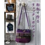 手芸本 ブティック社 S4766 S4766 和布で作るリュックとポシェット 1冊 バッグ 取寄商品