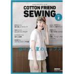 Yahoo!毛糸のプロショップポプラ手芸本 ブティック社 S4825 S4825 COTTON FRIEND SEWING vol.2 1冊 レディース 取寄商品