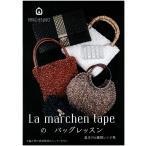Yahoo!毛糸のプロショップポプラメルヘンアート ラメルヘンテープのバッグレッスン