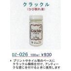 ヂャンティ DZ-026 クラックル(ひび割れ液)100ml