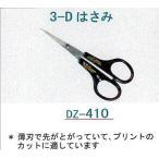 ヂャンティ DZ-410 3-Dはさみ