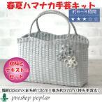 Yahoo!毛糸のプロショップポプラハマナカ H360-219 コサージュ付のA4サイズのバッグ