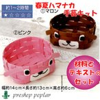 Yahoo!毛糸のプロショップポプラハマナカ H360-233 どうぶつかご(犬)