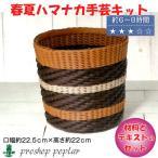 Yahoo!毛糸のプロショップポプラハマナカ H360-239 しましまダストボックス