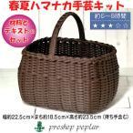 Yahoo!毛糸のプロショップポプラハマナカ H360-240 ワンハンドルのおうちかご