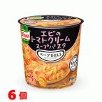 クノール スープDELI エビのトマトクリームスープパスタ 6個 スープデリ