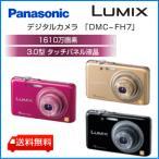 Panasonic パナソニック デジタルカメラ LUMIX DMC-FH7