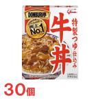 グリコ DONBURI亭 東京牛丼 30食 レトルト