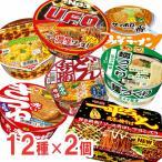(送料無料) 明星 マルちゃん サッポロ一番の人気カップラーメン12種類×各2個 合計24個 カップ麺の詰め合わせ