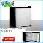 デザイン家電 1ドア 50L ベルチェ式冷蔵庫 AI-501-FR 寝室などに最適でオシャレです