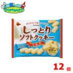 ブルボン しっとりソフトクッキーミルク ×12袋