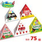 明治 テトラパック詰合せ 5種類×15袋(合計75袋)たけのこの里 チョコベビー マーブル アポロ