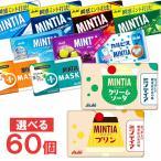 アサヒ ミンティア 50粒(MINTIA) 10個単位で選んで合計60個セット まとめ買いでお買い得!