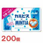 ミンティア(MINTIA) カルピス×ミンティア 50粒 10個×20P 計200個セット まとめ買いでお買い得!