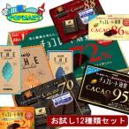 ショッピングチョコレート 明治 森永 高カカオチョコレート 12種類お試しセット カカオ70%以上