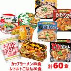 (簡単夕食) カップラーメン 詰め合わせ×30食 + レトルトごはん×30食(計60食)セット カップ麺とレトルト食品の豪華な詰め合わせ