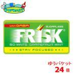 クラシエ フリスク(FRISK)50粒 グレープフルーツミント24個セット