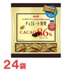 大容量ボックスよりもお得!明治 チョコレート効果カカオ86% 大袋 12袋×2ケース 計24袋 高カカオ