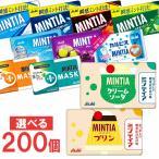 アサヒ ミンティア 50粒(MINTIA) 20個単位で選んで合計200個セット 大量 まとめ買いでお買い得!