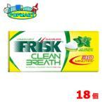 クラシエ フリスク クリーンブレス レモンミント35g 9個×2箱(計18個) FRISK CLEAN BREATH