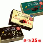 クール便対応 meiji 明治 チョコレート効果シリーズ 5種類が5個単位で合計25個セット 高カカオ ポリフェノール 送料無料