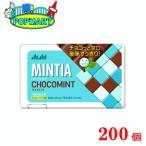 ミンティア チョコミント 50粒(MINTIA) 10個×20P 計200個セット まとめ買いでお買い得!