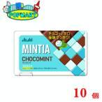 ミンティア(MINTIA) チョコミント 50粒×10個 セット